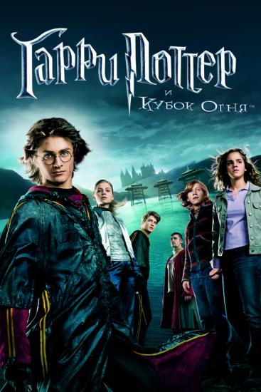 Гарри Поттер и Кубок огня: чему учит, оценки, рецензии ...